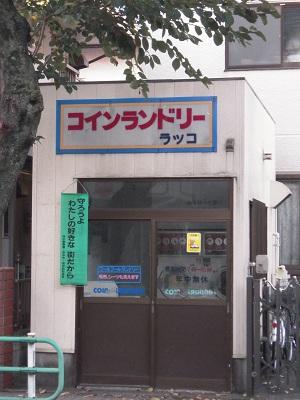 コインランドリーらっこ.jpg