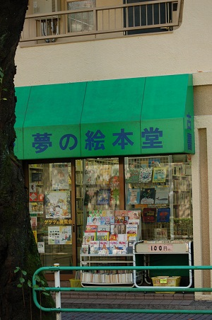 夢の絵本堂アップ.jpg