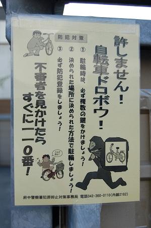自転車泥棒.jpg
