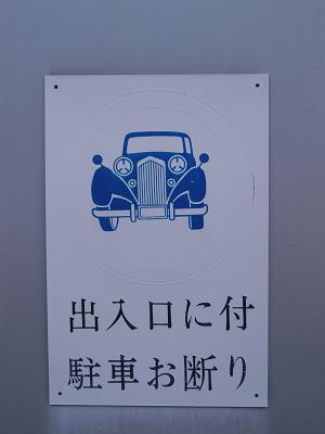 駐車禁止.jpg