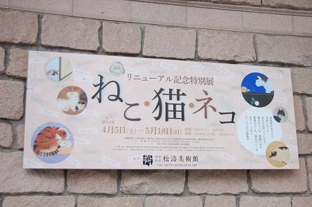 ねこ猫ネコ展-n.jpg