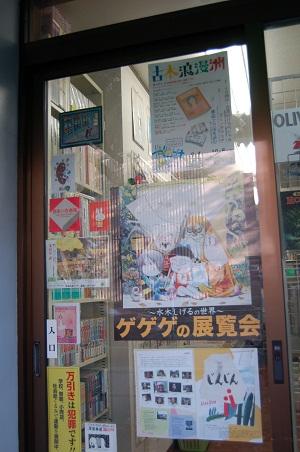 夢の絵本堂7.jpg